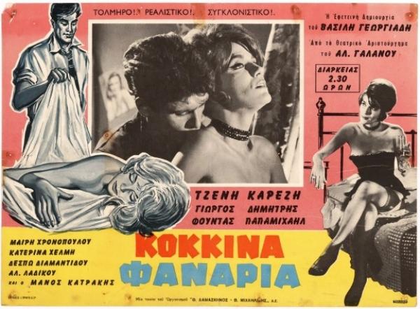 1 Τα Κόκκινα Φανάρια (1963)